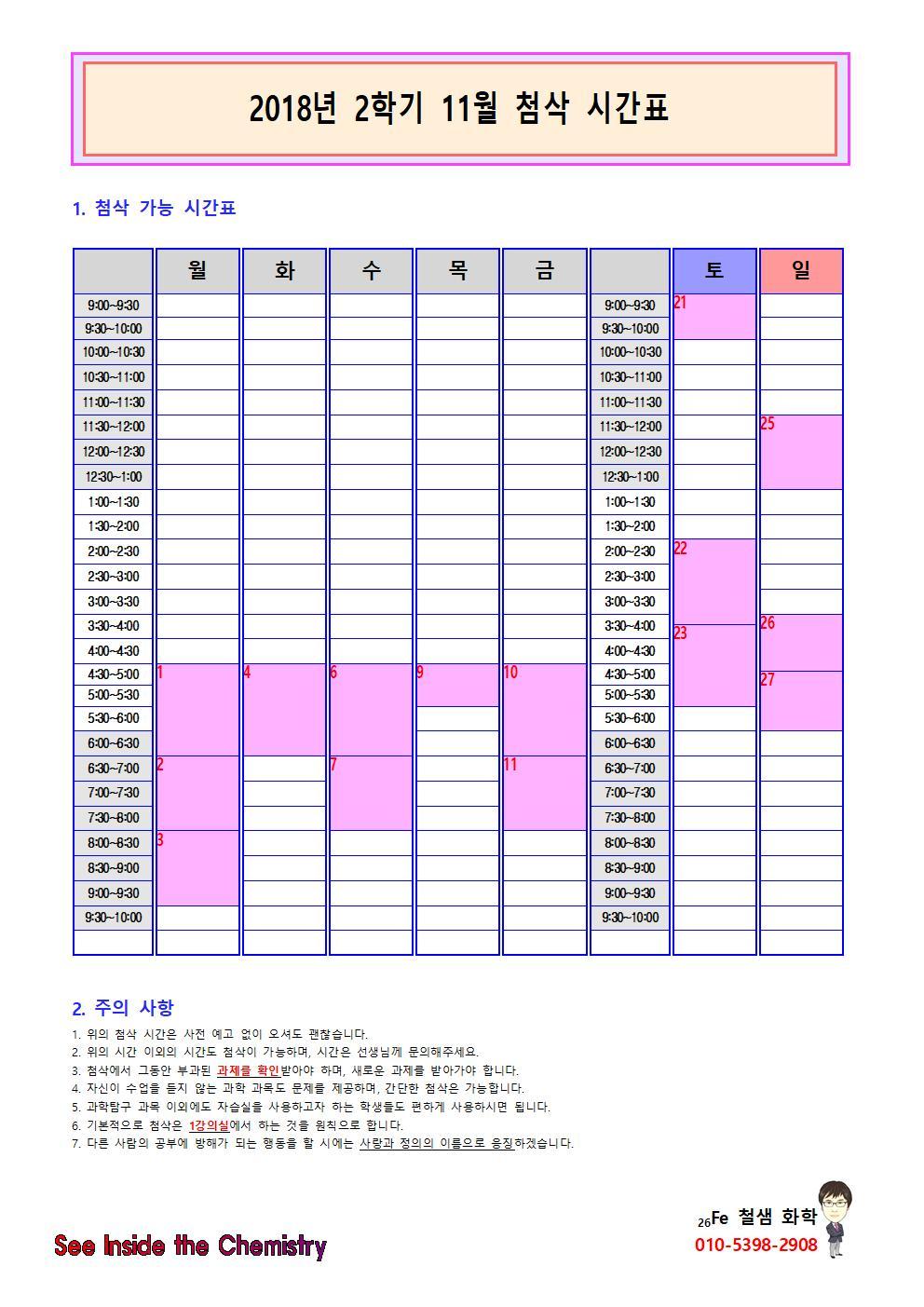 2018년 11월 첨삭 안내문001.jpg