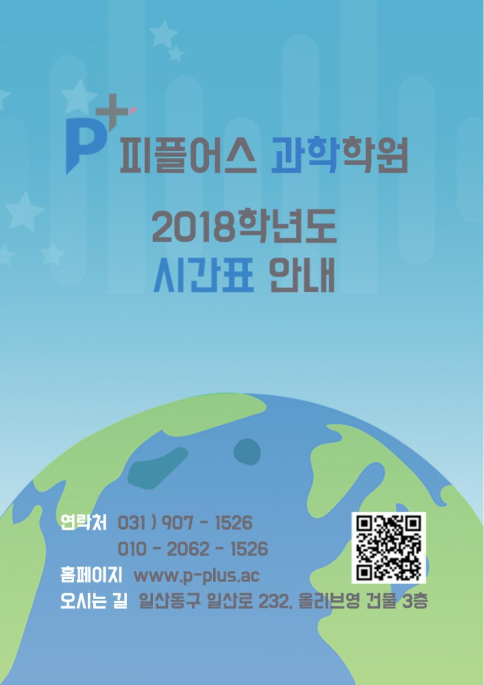 2018년 12월 종합 안내문001.jpg